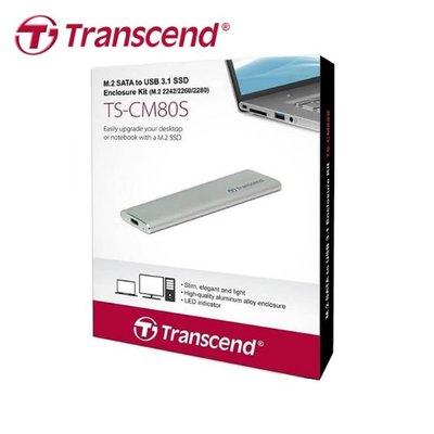 創見 SSD固態硬碟 專用外接盒 適用 M.2 2242 2260 2280 (公司貨) (TS-CM80S) 台北市