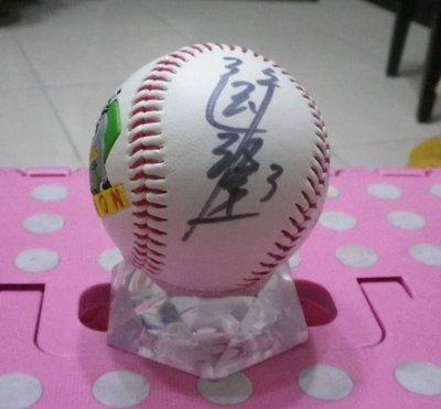 棒球天地-----興農牛 許國隆 簽名興農紀念球.字跡漂亮..義大犀牛