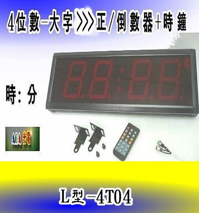2合1大字4位數 L型-4T04 正數/倒數計時器(含加工出線按鈕)+時鐘功能正數計時器分秒計時器LED時鐘比賽計時器5