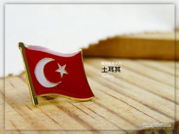 【衝浪小胖】土耳其國旗徽章/國家/胸章/別針/胸針/Turkey/超過50國圖案可選