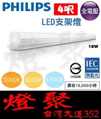 附串接線【燈聚】 PHILIPS 飛利浦 BN018 明亮 LED T5 支架燈 層板燈 4尺 18W