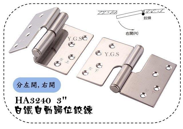 Y.G.S~鉸鍊系列~HA3240 4英吋白鐵自動歸位鉸鍊 (含稅)
