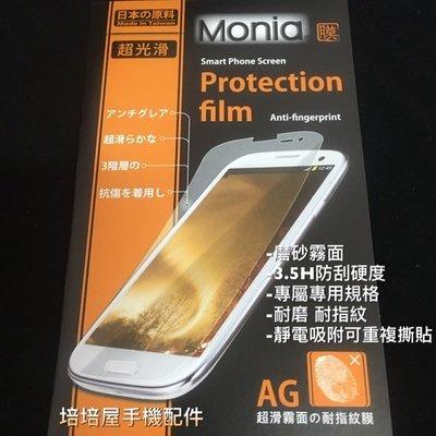 《極光膜》日本原料螢幕貼Apple i...