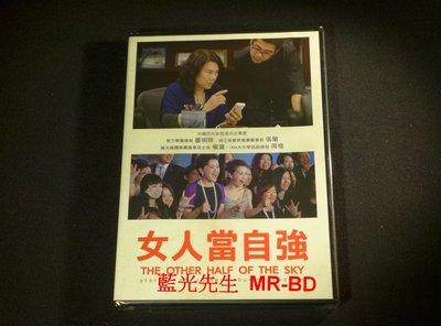 [DVD] - 女人當自強 The Other Half of the Sky ( 天空正版 )