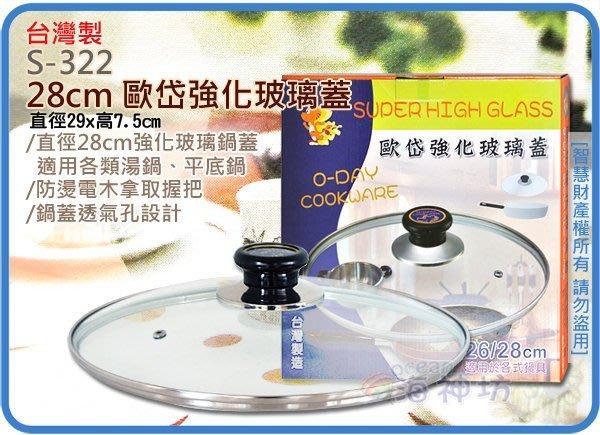 =海神坊=台灣製 S-322 28cm 歐岱強化玻璃蓋 鍋蓋 透氣孔玻璃 不鏽鋼邊框 電木珠頭 可搭配各類鍋具或平底鍋