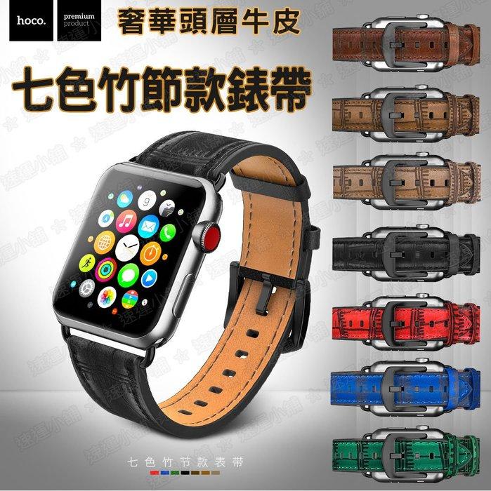 ~當天出貨 送全屏貼~Apple i Watch Hoco正品七色竹節系列真皮錶帶 全代