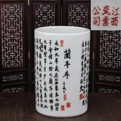 古玩瓷器復古江西瓷業公司粉彩王羲之《蘭亭序》全文原版影印文字紋小筆筒
