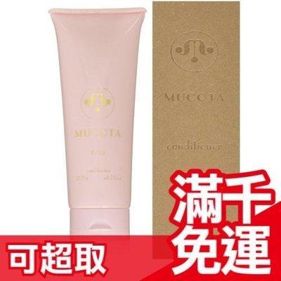 ❤現貨❤【MUCOTA K/53 水耀光染後髮膜】日本原裝 沙龍用 護髮乳 200g 保濕 光澤 修護❤JP