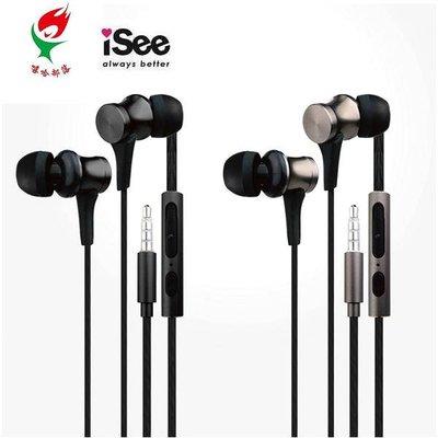 iSee 運動型金屬耳麥 IS-MHS660 防汗水  3.5mm 入耳式重低音立體聲線控耳機 運動型耳機 麥克風