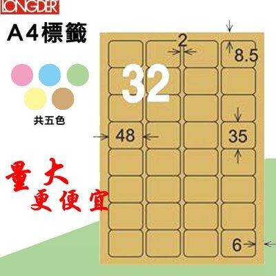 辦公推薦【longder龍德】電腦標籤紙 32格 LD-863-C-A 牛皮紙 105張 影印 雷射 三用 貼紙