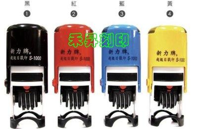新力牌S-1000 1.5mm 翻轉章 * 5個;印台* 9個、專用油墨* 2瓶 、免蓋會計章、翻轉章、合計:1665元