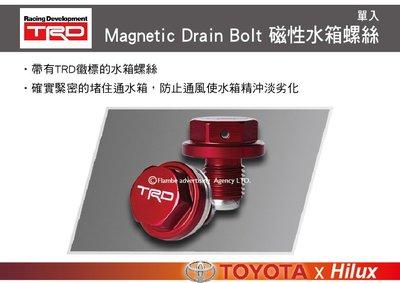 ||MyRack|| TRD Magnetic Drain Bolt 磁性水箱螺絲 HILUX專用 單入