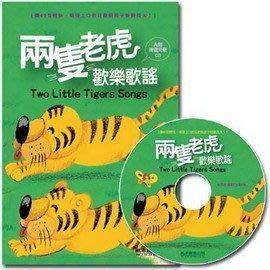 *小貝比的家*風車~兩隻老虎歡樂歌謠(1書1CD)