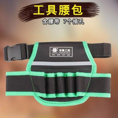 (精品屋)工具包腰包牛津布加厚售后維修包勞保小號電工腰包插包木工腰帶包