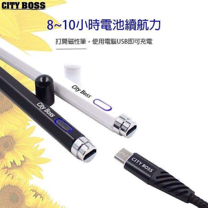 無須連接藍芽 蘋果iOS Android 通用CITY BOSS主動式電容筆 (六角形) 超細銅質筆頭 繪圖筆 觸控筆