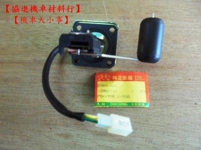 【究機車】RX.RX110 三陽【燃料量指示器.汽油浮筒.汽油油量計.汽油量指示浮筒組】