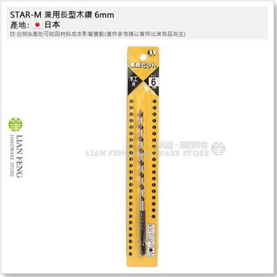 【工具屋】*含稅* STAR-M 兼用長型木鑽 6mm 木工用 No.6 小林式 木工鑽尾 六角軸6.35 木材鑽孔鑽頭