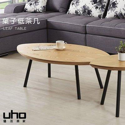 小茶几【UHO】葉子小茶几 免運費 HO20-286-1