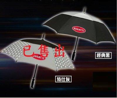 【大穎】BUGATTI經典雙層直傘-經典黑,(購買二把優惠850元),現貨。
