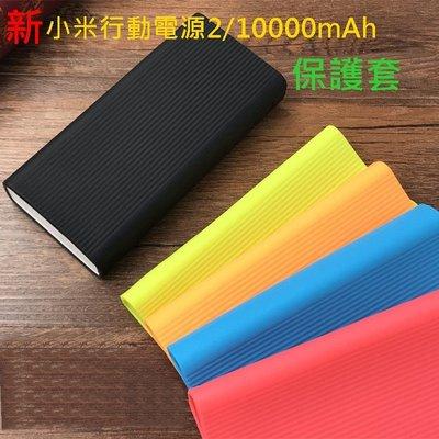 【宅動力】小米 新行動電源2 專用矽膠保護套 二代 10000 mah