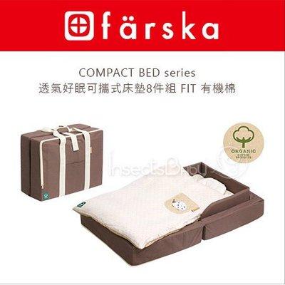 ✿蟲寶寶✿【日本Farska】透氣好眠 輕巧可攜帶床墊/嬰兒床墊 8件組 FIT 有機棉