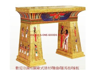 居家藝術 [ (貼金箔效果)手工彩繪-埃及 圖坦卡門 城門造型 玄關桌 壁爐 ]-土坦卡門 杜唐卡門 圖坦卡蒙