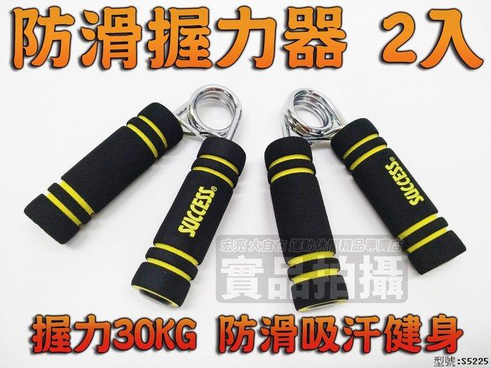 宏亮 含稅附發票 成功 SUCCESS 防滑握力器 握力器 握力 訓練 健身 30KG 防滑 吸汗 健身 S5225