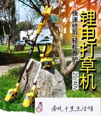 割草機 美達斯 充電式電動割草機除草機打草機 家用鋰電池草坪修剪機#春風十里生活館#