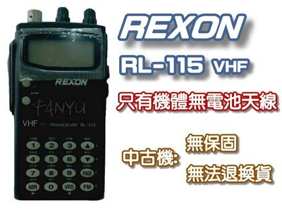 【泛宇】中古機 REXON RL-115【來電/店更優惠】