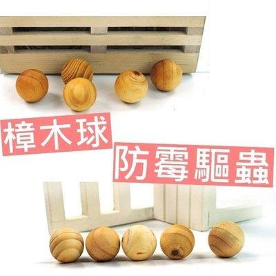 天然 木質 木頭 檀香 薰香 樟腦球5入 樟腦丸 樟木 防霉防蛀防蟲  樟腦丸5粒 5顆一袋唷 檜木 【RS398】