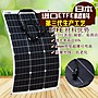 (免運費) 100W ETFE 柔性單晶太陽能面板 超輕薄2.5KG  可彎區 適用車頂,露營,房屋,船,戶外等
