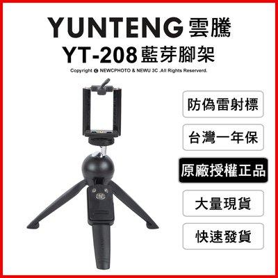 【薪創台中】免運 雲騰 YUNTENG YT-208 藍芽球型雲台迷你腳架+手機夾 自拍器 直播
