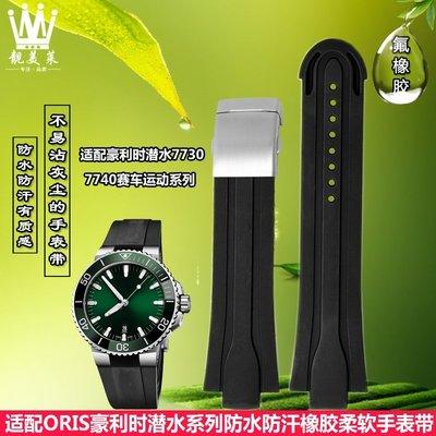 推薦# 錶帶 手錶配件 適配豪利時ORIS潛水7730賽車運動威廉姆斯7740凸口橡膠硅膠手表帶#規格不同 售價不同