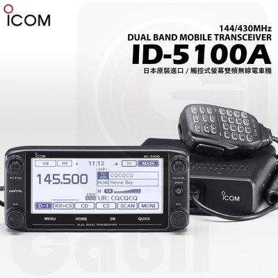 【中區無線電】ICOM ID-5100A 日本原裝進口 觸控式液晶螢幕 雙頻車機 車載台 可選購藍牙 藍芽 含稅附發票