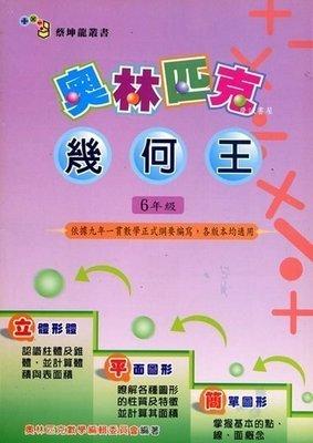 ◎慶誠書屋◎蔡坤龍--奧林匹克幾何王(國小三、四、五、六年級幾何題練習本,可任選)