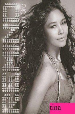 玉珠賢韓國原版第三張專輯Oak Joo Hyun Vol. 3 - Remind全新未拆Brown eyed soul.SG WANNA BE