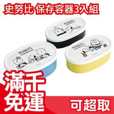 日本製 史努比 SNOOPY 保鮮容器3入組 保存容器 長型 保鮮罐 點心盒 便當盒 水果盒 聖誕禮物❤JP
