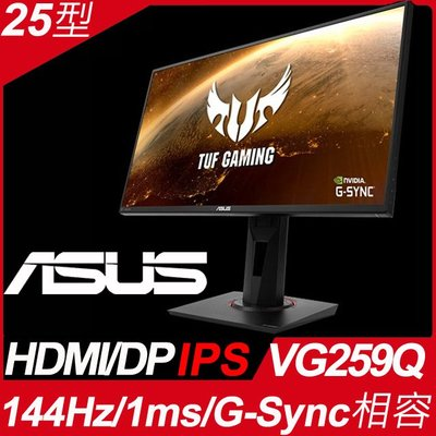華碩 VG259Q(TUF/2H1P/1ms/IPS/144Hz/含喇叭/FreeSync)G-SYNC兼容 電競螢幕