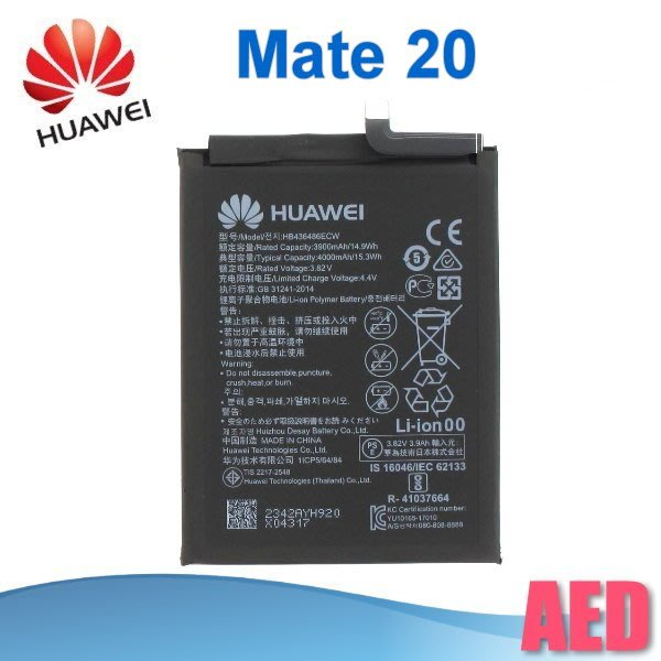 ⏪ AED ⏩ HUAWEI 華為 Mate 20 電池 全新品 手機電池