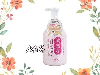 ♡NANA♡日本原裝進口 植物性敏感肌膚泡沫沐浴乳 500ML