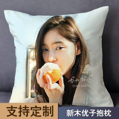 爆熱款--新木優子Yuko Araki周邊抱枕小仙女明星同款靠墊照片定制生日禮物#明星抱枕#創意#個性#毛絨