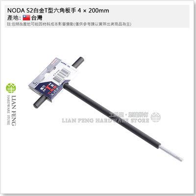 【工具屋】*含稅* NODA S2白金T型六角板手 4 × 200mm 強力T型六角棒 鐵柄 內六角螺絲拆卸 台灣製