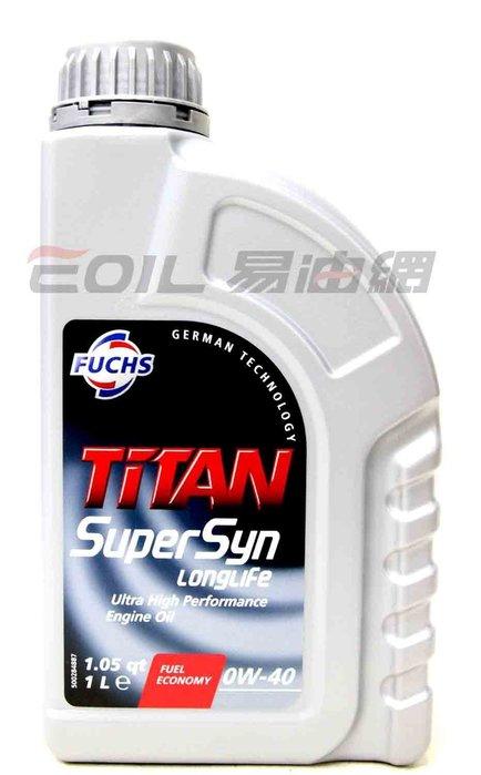 【易油網】FUCHS 0W40 SuperSyn longlife 0W-40 高長效合成機油 shell Mobil
