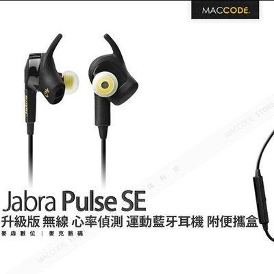 【先創公司貨】Jabra Sport Pulse SE 升級版 無線 心率偵測 運動 藍牙耳機 附便攜盒 現貨 含稅