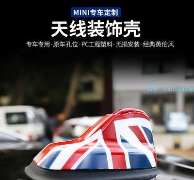直購-寶馬迷你MINI COOPER JCW CLUBMAN F54 F60改裝車頂天線裝飾貼殼
