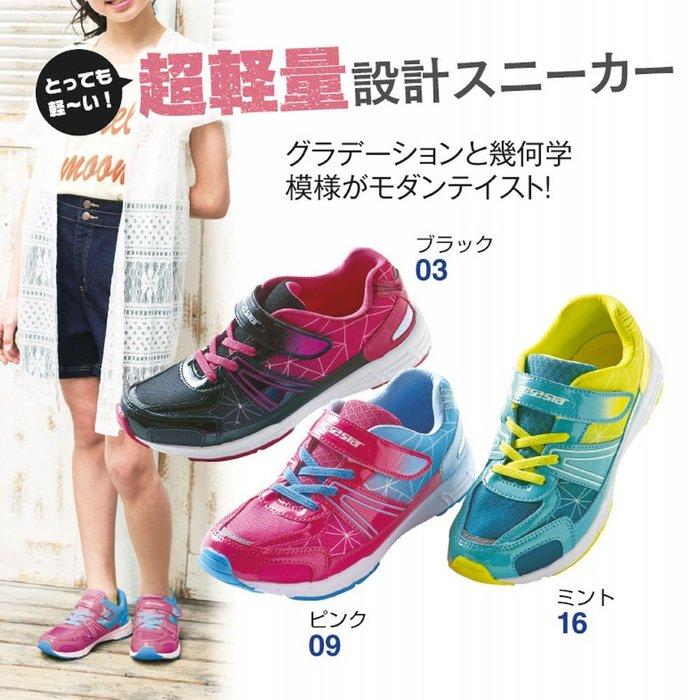 日本  女童鞋 幾何配色球鞋 休閒鞋 輕量球鞋 夜間安全反光 大童球鞋19-24.5cm LUCI日本代購空運
