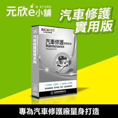 【e小舖-21號】元欣汽車修護管理系統-實用單機版-車藉客戶管理.維修 只要4190元