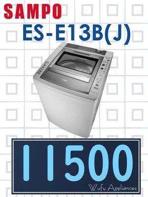 【網路3C館】原廠經銷,可自取 【來電價11500】 SAMPO 聲寶13公斤 單槽定頻 洗衣機 ES-E13B(J)