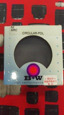 *大元 高雄*【新品出清】B+W F-PRO MRC 52mm CPL 偏光鏡
