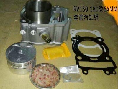 [阿鎧汽缸]RV150 180改64MM套管汽缸組